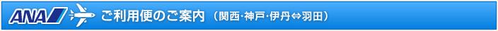 全日空ANA:関西・神戸・伊丹⇔羽田のご利用便のご案内