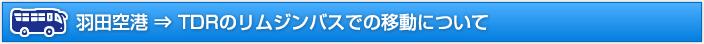 羽田空港⇒TDRのリムジンバスでの移動について
