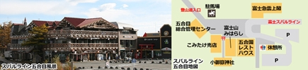 <span>吉田口</span>五合目について