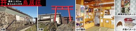 <span>吉田口</span>富士山1泊目の仮眠山小屋について