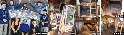 <span>富士宮口</span>富士山での仮眠山小屋(御来光山荘)について