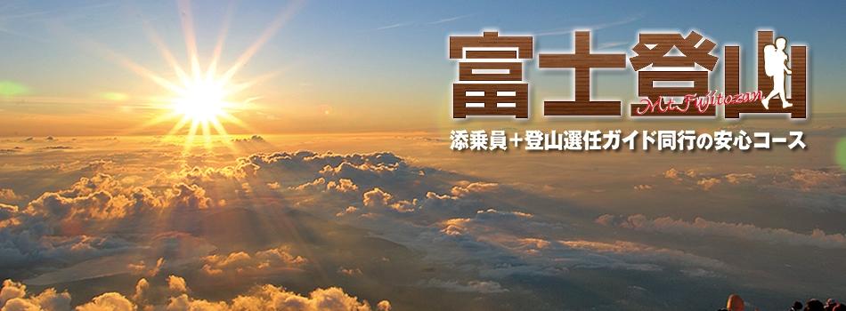 添乗員+登山専任ガイド同行の安心の関西発富士登山バスツアー