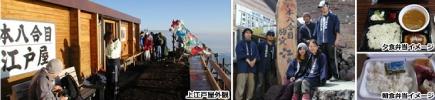 <span>吉田口</span>富士山での仮眠山小屋について