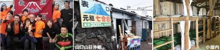 <span>富士宮口</span>富士山1泊目の仮眠山小屋について