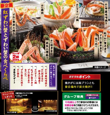 川口屋 紅ずわい蟹とずわい蟹の食べくらべ