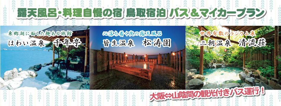 露天風呂・料理自慢の宿鳥取宿泊バス&マイカープラン