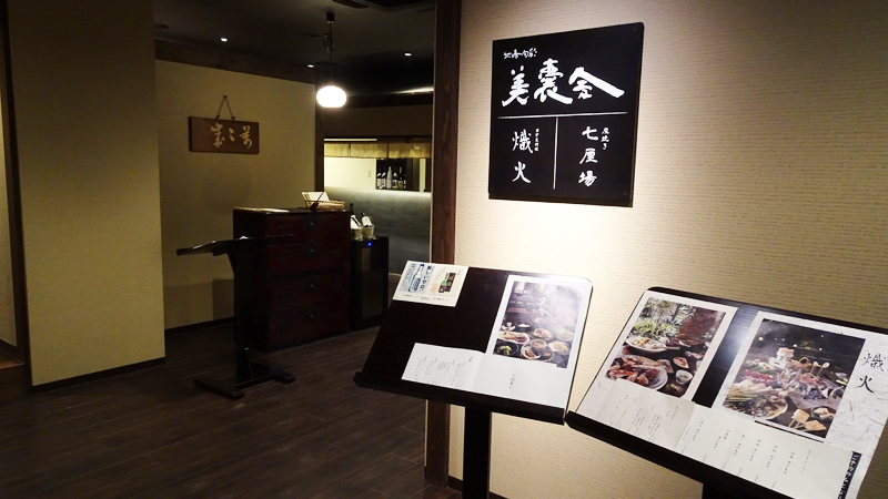 ネスタリゾート神戸のイルミネーション 「ネスタイルミナ」 レストラン