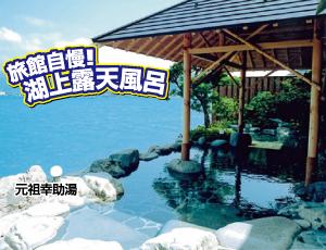 湖上露天風呂