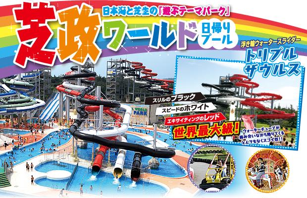 日本海と芝生の「遊ぶテーマパーク」芝政ワールド