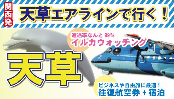 【伊丹発】天草エアラインで行く熊本・天草への旅!1泊~3泊4日まで設定♪
