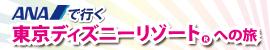 ANAで行く「東京ディズニーリゾート(R)への旅」