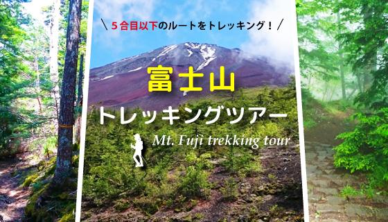 【関西発】富士山トレッキング日帰りバスツアー!
