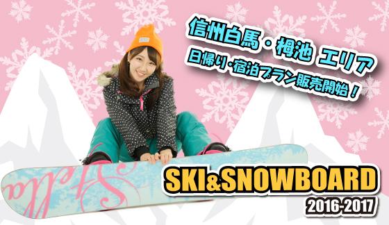 信州スキー&スノーボード