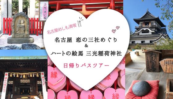 【新大阪発】名古屋「恋の三社めぐり」とハートの絵馬「三光稲荷神社」日帰りバスツアー!