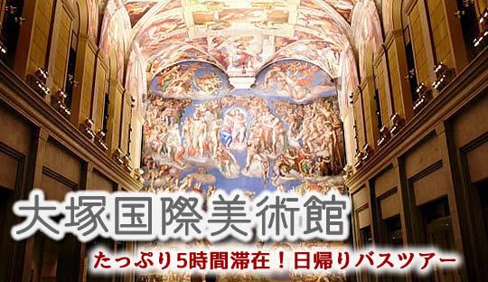 【新大阪発】2000年以上色褪せない西洋名画が1000点以上!大塚国際美術館たっぷり5時間滞在!
