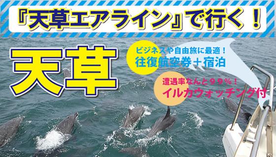 【伊丹発】天草エアラインで行く熊本・天草への旅!1泊~3泊まで設定♪