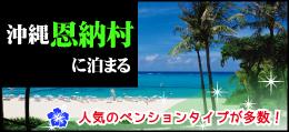 沖縄恩納村エリアのホテルから選ぶ