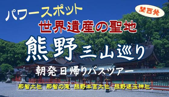 パワースポット!『熊野三山巡り』朝発日帰りバスの旅