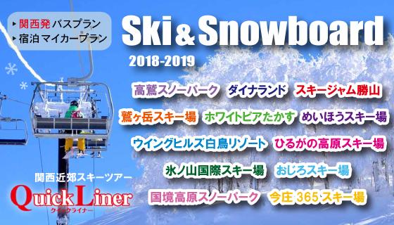 2018-19年関西近郊スキー&スノーボード販売中!