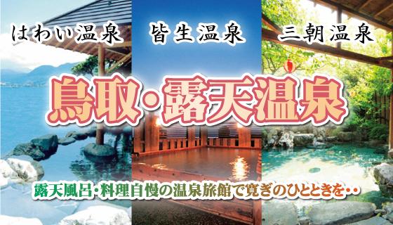 鳥取の露天風呂・料理自慢の温泉宿に泊まる!期間限定で大阪より往復バス運行!