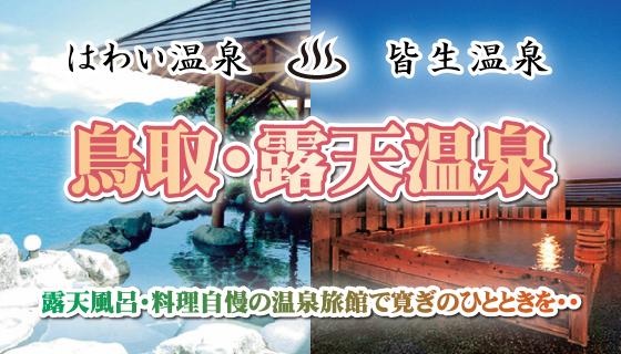 【梅田発】鳥取の露天風呂・料理自慢の温泉宿に泊まる!バス&マイカー宿泊プラン♪
