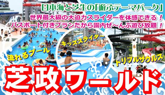 【新大阪発】国内最大級のプールとアトラクションが遊び放題!芝政ワールド日帰り&宿泊プラン♪