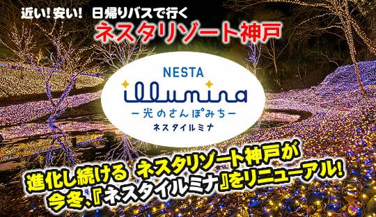 ネスタリゾート神戸『ネスタイルミナ』日帰りバスツアー