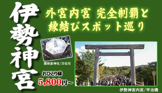 【新大阪発】伊勢神宮・椿大神社と縁結びスポット巡り♪日帰りバスツアー!