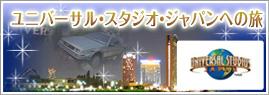 ユニバーサル・スタジオ・ジャパンへの旅