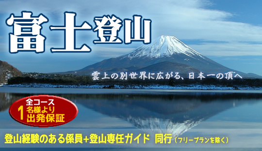 世界遺産『富士山』登山ガイド同行プランやガイドなしのフリープランまでレベルに合わせてご参加ください!