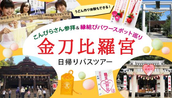 【新大阪発】こんぴらさん参拝&縁結びパワースポット巡り日帰りバスツアー!