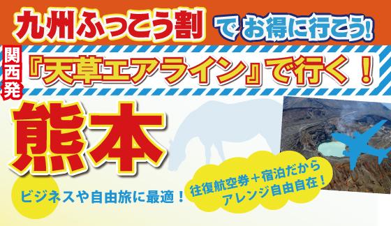売切れ御免!【九州ふっこう割】関西発・熊本宿泊パック!ビジネスに観光に♪