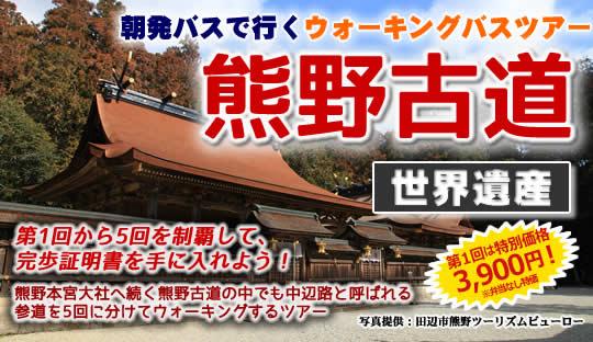 【新大阪発】語り部同行のウォーキングバスツアー★1名様のお申込みも多く大好評です!