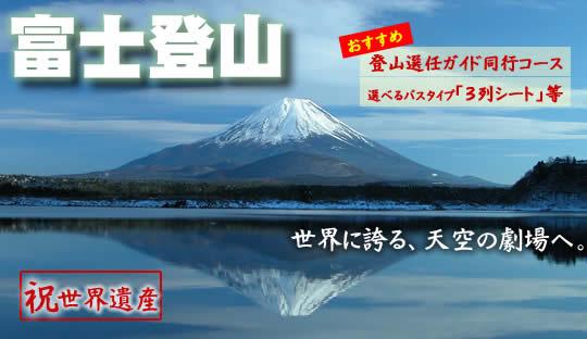 世界遺産「天空の劇場へ 富士登山バスツアー」受付開始。選べるバスタイプ「3列シート」も!