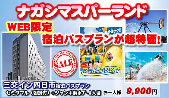 ナガスパ宿泊SPバスプラン!『三交イン四日市駅前』プール券付プランが9,900円!