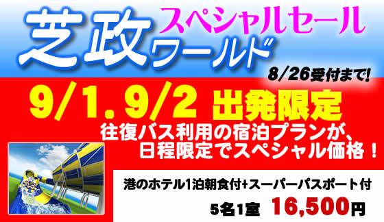 『芝政ワールド』宿泊バスプラン★日程限定セール!9/1.2出発でスペシャル価格!