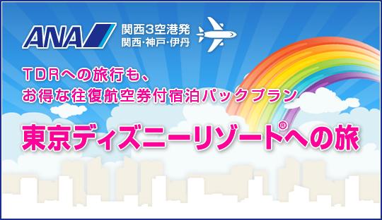 【関西・神戸・伊丹発】往復ANA便指定可能!パークチケット付き宿泊プラン★