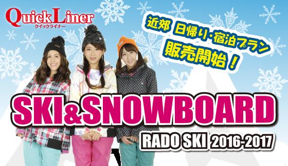 近郊スキー&スノーボード