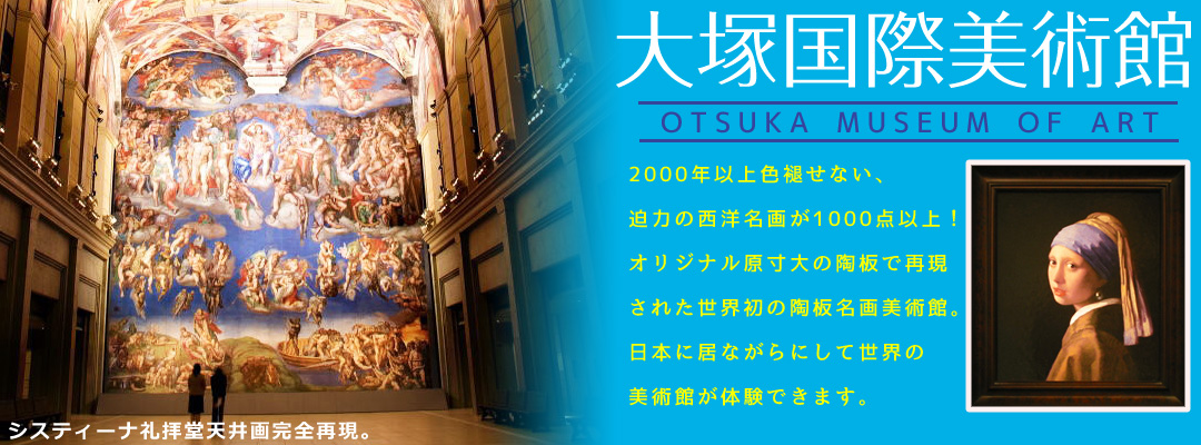 大塚国際美術館バスツアー