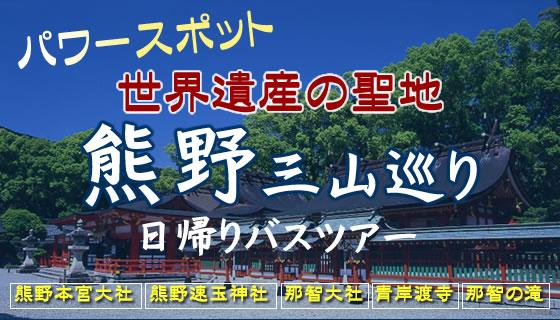 【新大阪発】パワースポット!世界遺産の聖地「熊野三山」巡り♪日帰りバスツアー!