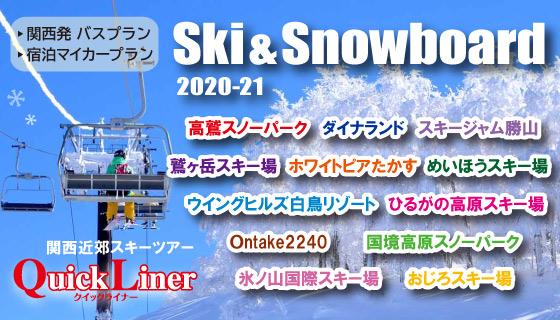 関西近郊スキー&スノーボードツアー