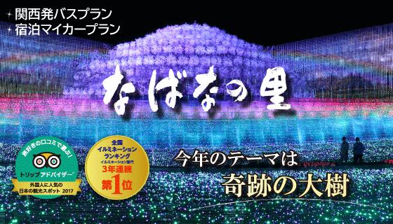 【新大阪発】なばなの里イルミネーション