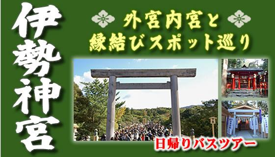 【新大阪発】伊勢神宮・椿大神社と石神さん♪縁結びスポット巡り日帰りバスツアー!