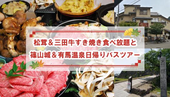 【新大阪・難波発】松茸&三田牛すき焼き食べ放題&有馬温泉日帰りバスツアー!