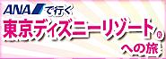 関西発「東京ディズニーリゾートへの旅」販売中!